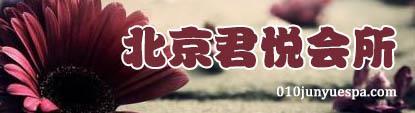 北京君悦SPA